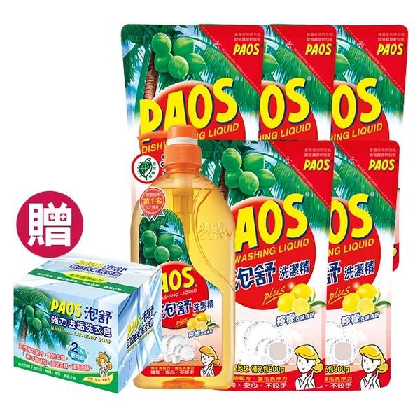 【泡舒】檸檬去味洗潔精1000g+補充包800gx5+贈泡舒皂2入