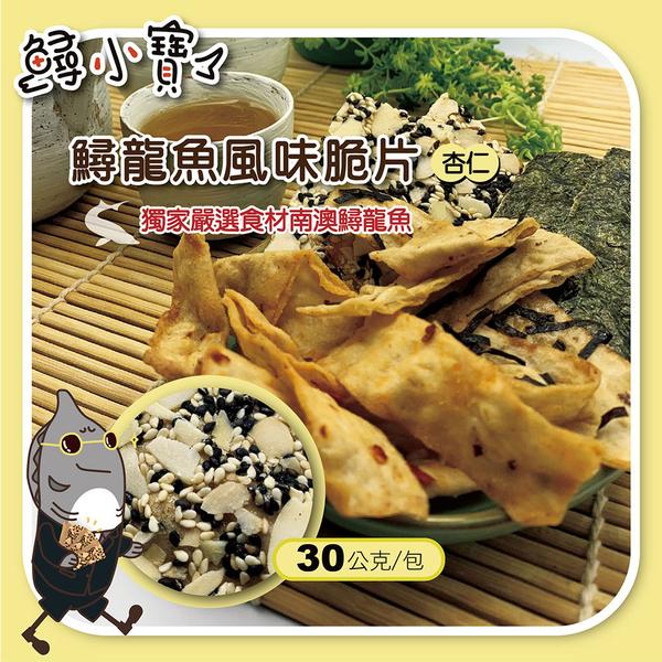 【鱘小寶】鱘龍魚風味脆片-杏仁(30g/包)