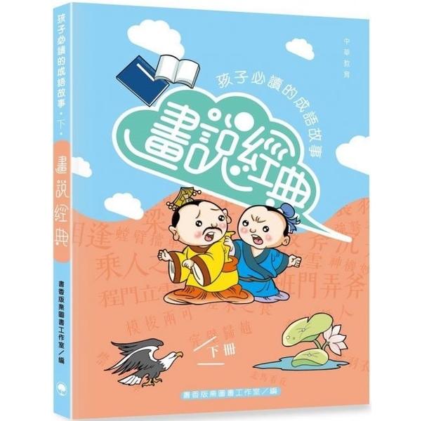 (中華教育)畫說經典:孩子必讀的成語故事(下冊)