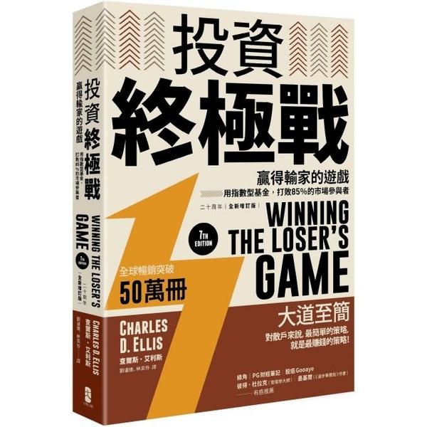 (大牌)投資終極戰(贏得輸家的遊戲)用指數型基金,打敗85%的市場參與者(二十周年全新增訂版)