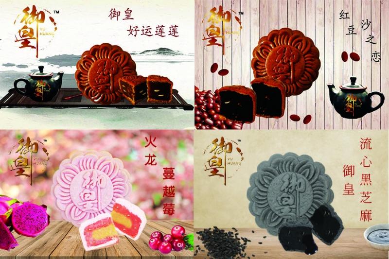 [BUY 1 FREE 1] Set 2 Yu Huang Classic Mooncake(8PCS)
