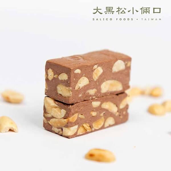 【大黑松小倆口】巧克力牛軋糖(300g)