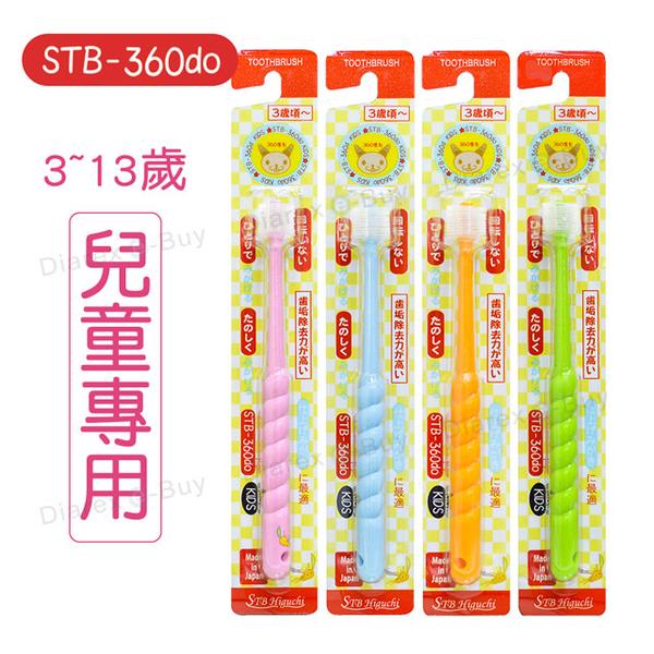 Japan STB360 degree toothbrush Kid (New Packaging)