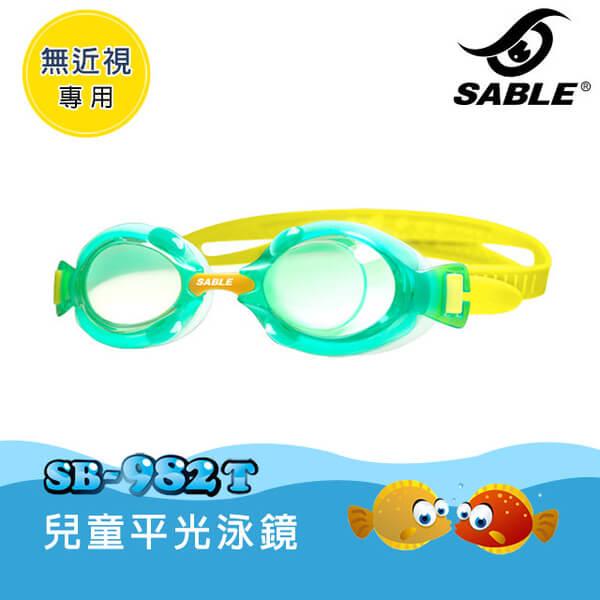 (sable)SABLE Children's Flat Goggles SB-982T / C4 Aqua Green