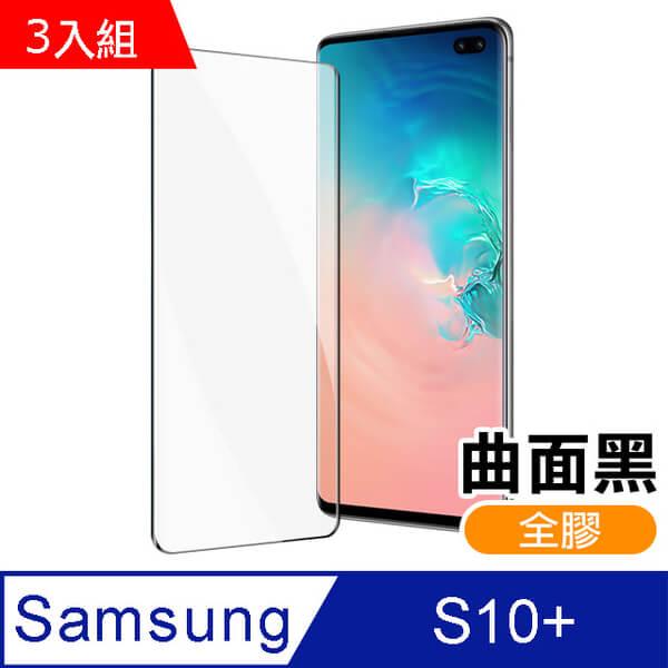 三星 Samsung Galaxy S10+ 曲面全膠貼合 9H鋼化玻璃膜 手機螢幕保護貼-超值3入組