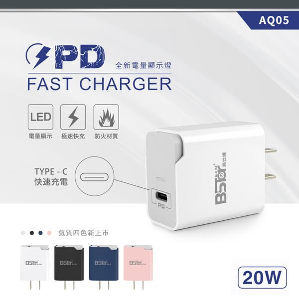 BStar 20W PD快充 LED電量顯示充電器(iphone USB Type-C) 深海藍
