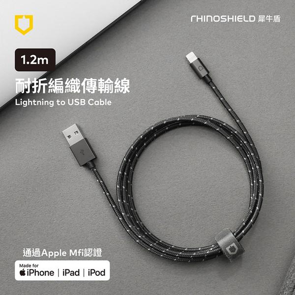 (rhino shield)[Rhino Shield] Lightning to USB-A braided transmission/charging cable-1.2 meters (MFi certified)