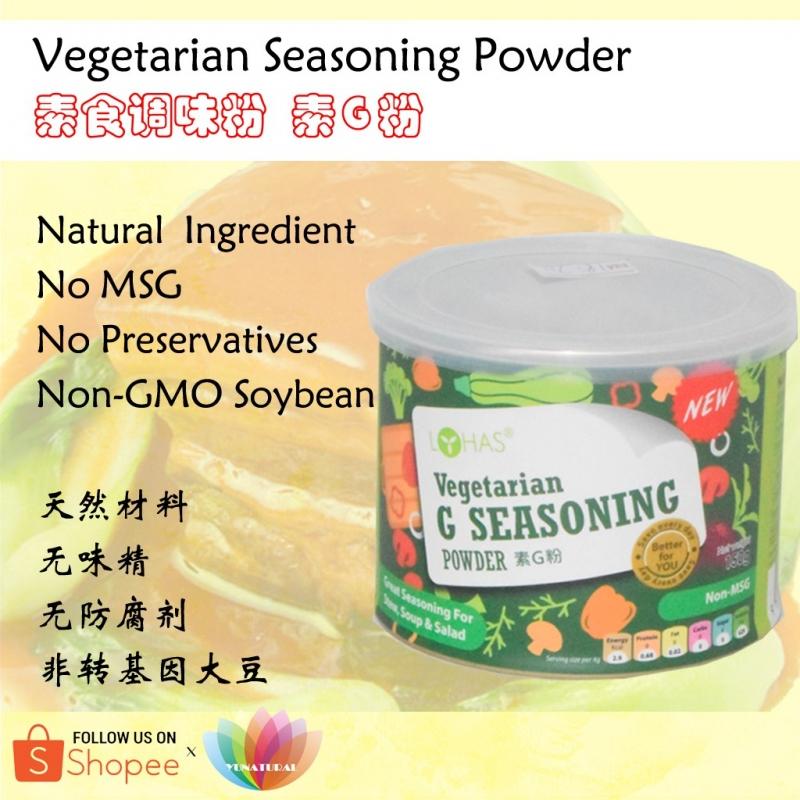 [LOHAS] Vegetarian G Seasoning Powder 素食调味粉(素G粉) 150g