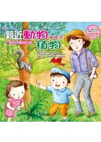 親近動物植物:和孩子共築生命之旅(附1CD ROM)