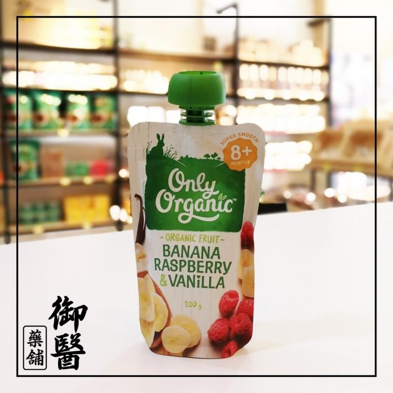 【Only Organic】Banana Raspberry & Vanilla - 120g 【Exp: 17 Jan 2020】