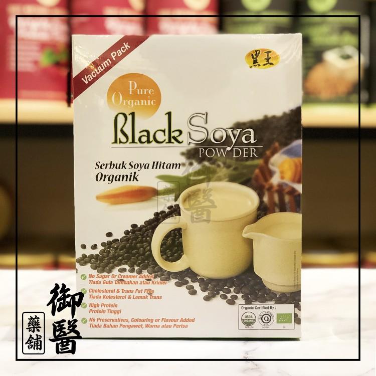 【黑王 Hei Hwang】有机纯黑豆粉 Pure Organic Black Soya Powder - 400g