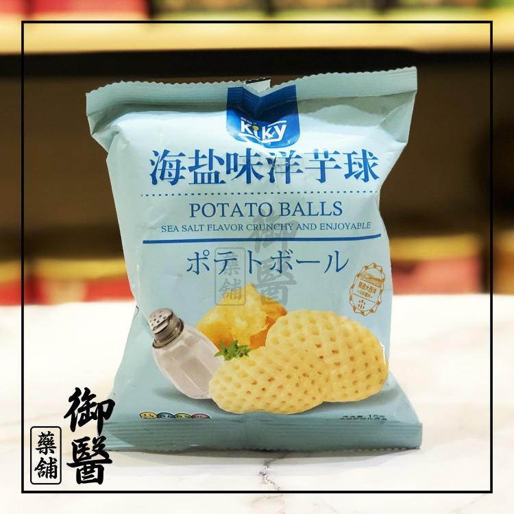 【奇奇 Kiky】海盐味洋芋球 Potato Balls - 15g