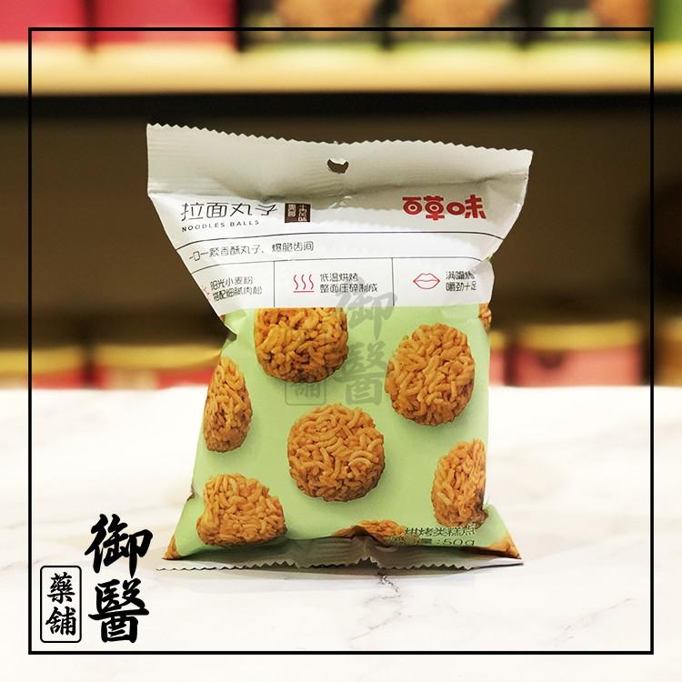 【百草味】拉面丸子 (墨西哥 牛肉风味)Noodles Balls - 50g