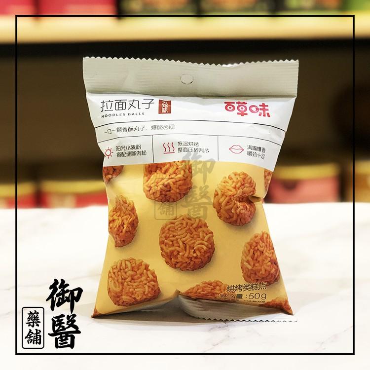 【百草味】拉面丸子 (火鸡味)Noodles Balls - 50g