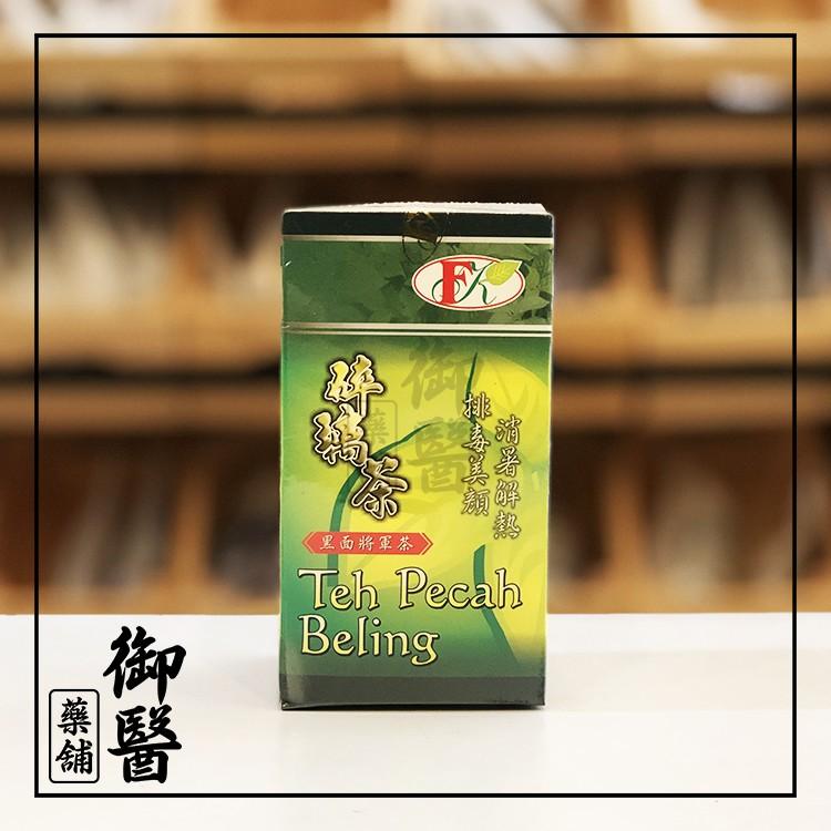 【Fukang】碎璃茶 Teh Pecah Beling - 2gm x 30 tea bags