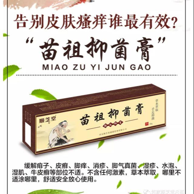 💯正品 顺芝堂 苗祖抑菌膏 20g Bacteriostatic Cream