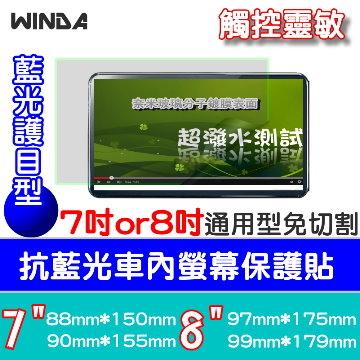 (WINDA)WINDA car TV special 7-8 inch Universal Screen Protector - ((lower blue splash brightening ~ super super good slippery surface) multi-function