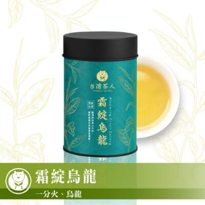 【台灣茶人】霜綻烏龍(75g/罐)-茶與日常系列