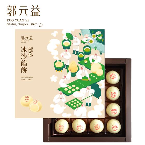 [郭元益] 迷你冰沙餡餅16入 (附提袋)