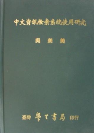 中文資訊檢索系統使用研究