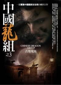 中國龍組 3 古墓鬼巫