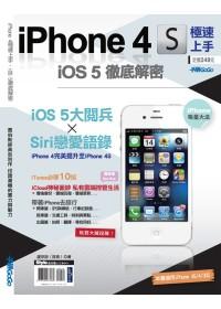 iPhone 4S極速上手.iOS 5徹底解密