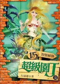 超級園丁 15 智慧植物(END)