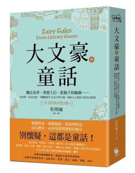 大文豪的童話:魔法魚骨、異想王后、藍鬍子的幽靈……狄更斯、馬克吐溫、卡爾維諾等30位文學大師,寫給大人與孩子的奇幻故事(中文世界首度出版)