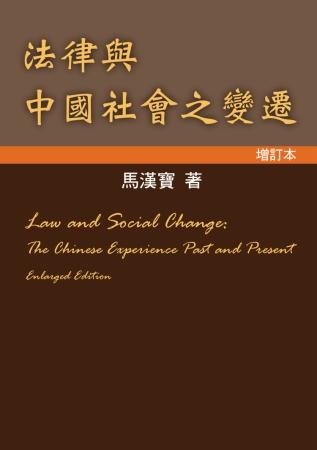 法律與中國社會之變遷(增訂本)
