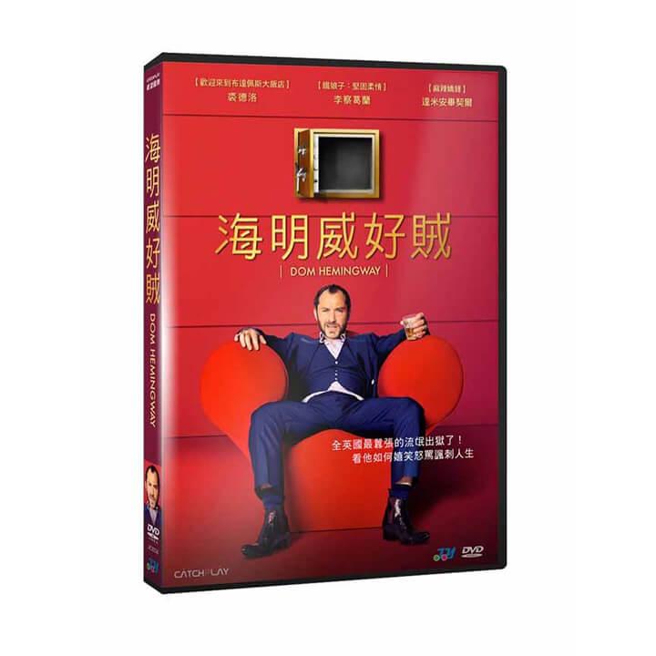 海明威好賊 DVD
