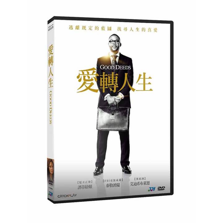 愛轉人生 DVD