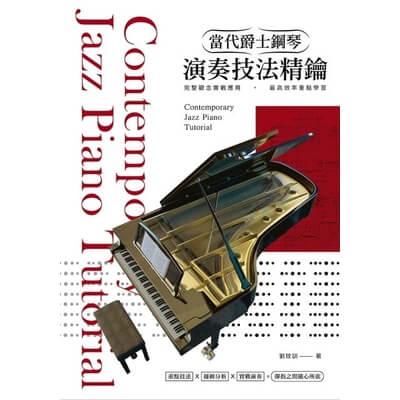 (華滋出版)當代爵士鋼琴演奏技法精鑰