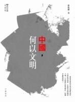 中國,何以文明