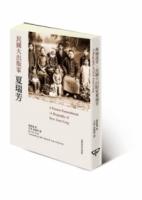 典瑞流芳:民國大出版家夏瑞芳(中英對照)