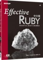 Effective Ruby中文版:寫出良好Ruby程式的48個具體做法