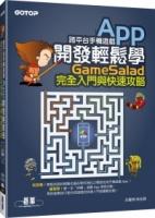 跨平台手機遊戲App開發輕鬆學:GameSalad完全入門與快速攻略(附介面與發布專案影音教學/範例檔)
