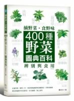摘野菜、食野味:400種野菜辨別與食用圖典百科(四版)