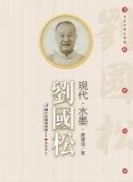 現代.水墨.劉國松(附DVD)