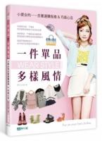 一件單品,多樣風情:小資女的衣著選購指南&巧搭心法