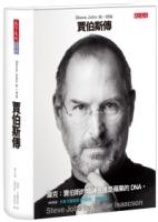 賈伯斯傳:Steve Jobs唯一授權(最新增訂版)