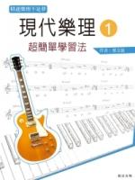 現代樂理(一):超簡單學習法【第八版】