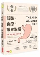 低酸‧食療‧護胃聖經:【全美最佳醫師親身實證】不用吃藥、3週有感、4週見效,一舉戰勝胃食道逆流,改善全身性發炎