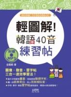 輕圖解!韓語40音練習帖(18K+MP3)
