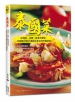 泰國菜:從海鮮、肉類、蔬食到甜點,名廚教你做65道酸甜香辣的泰國美食