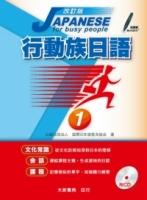 改訂版 行動族日語1 (附有聲CD 1片)