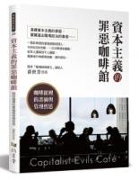 資本主義的罪惡咖啡館:咖啡館裡的書摘與管理哲思