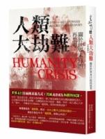 人類大劫難:關於世界末日的再思考(新編版)