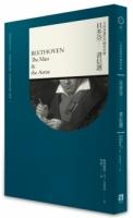力抗命運叩門聲的英雄:貝多芬 書信選