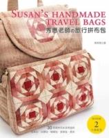 秀惠老師的旅行拼布包:30款森林系&多用途的後背包‧手提包‧側背包‧波奇包‧長夾