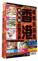 香港食玩買終極天書2018-19(離島 郊區)